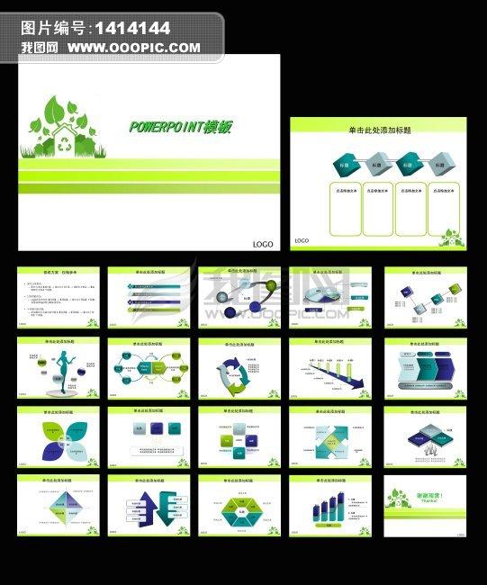 环保ppt模板