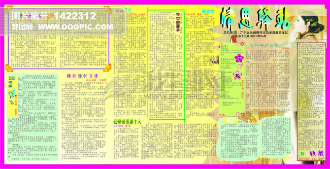学校文学社板报cdr设计模板下载