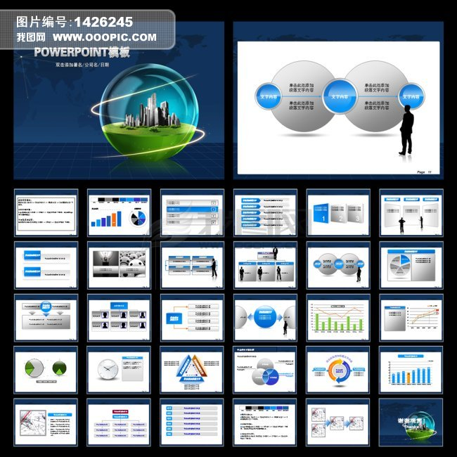 商务环保ppt模板
