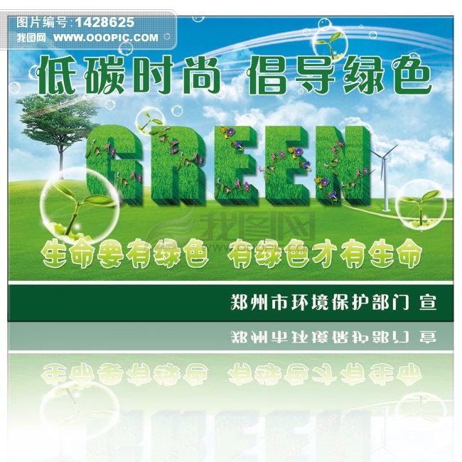 低碳绿色环保公益海报图片下载
