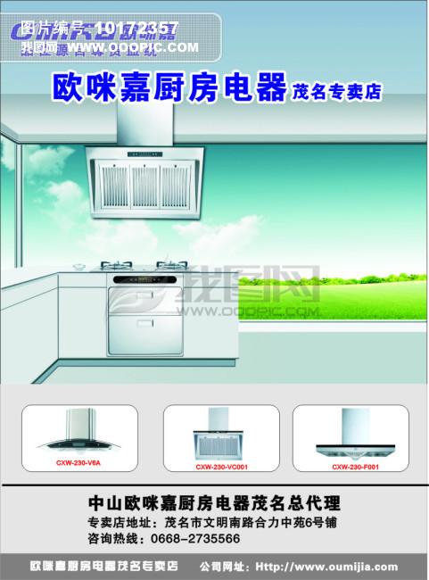 厨房电器海报宣传