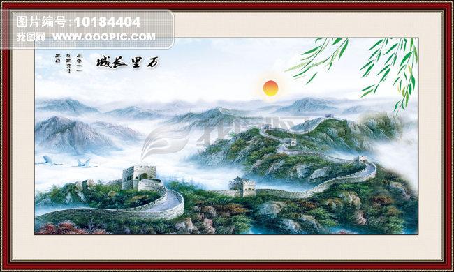 万里长城风景画手绘高清psd源文件 高清图片