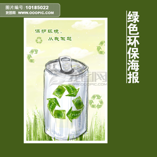 绿色环保海报图片下载
