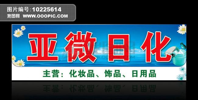 日化门头广告牌下载高清图片