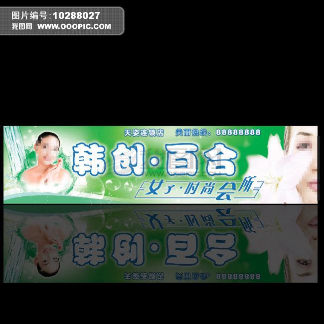 化妆品门头广告牌高清图片