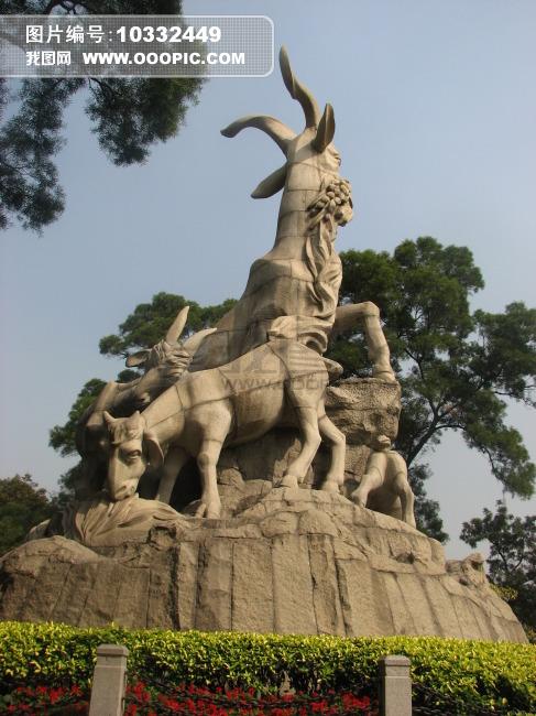 广州五羊雕像