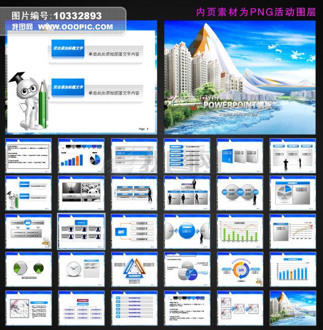 建筑环保科技ppt模板