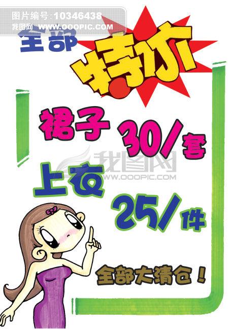 母婴店国庆活动手绘pop_日本手绘pop字体和数字