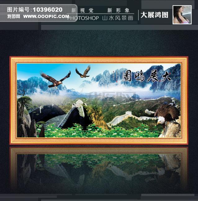 山水风景画 万里长城图片 高清图片