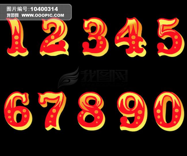 带阿拉伯数字的四字成语有哪些图片