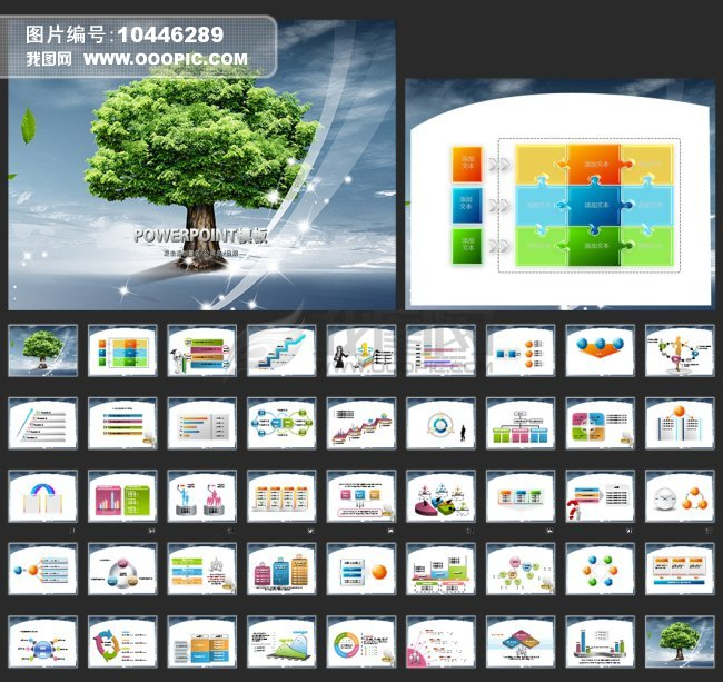 教育培训环保环境ppt模板
