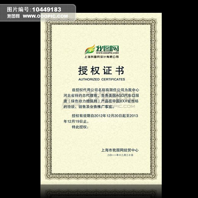 【企业委托授权书范本】