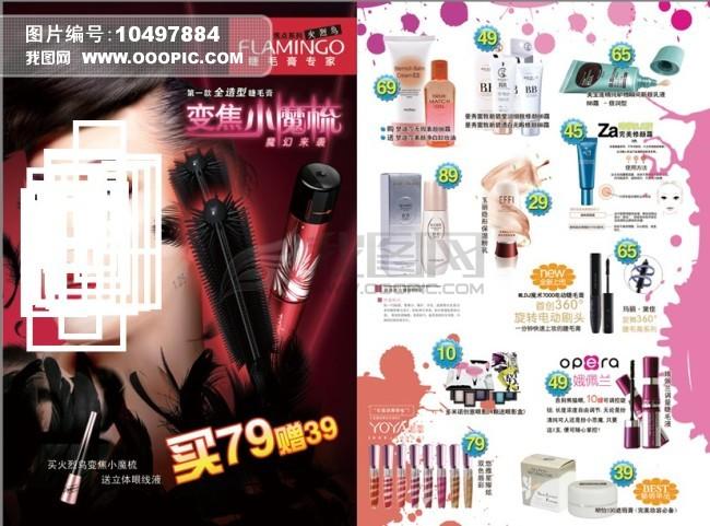 化妆品宣传单设计图片下载 高清图片