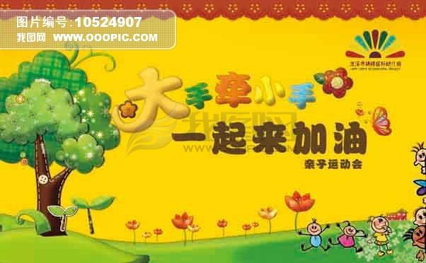 幼儿园活动背景图片下载