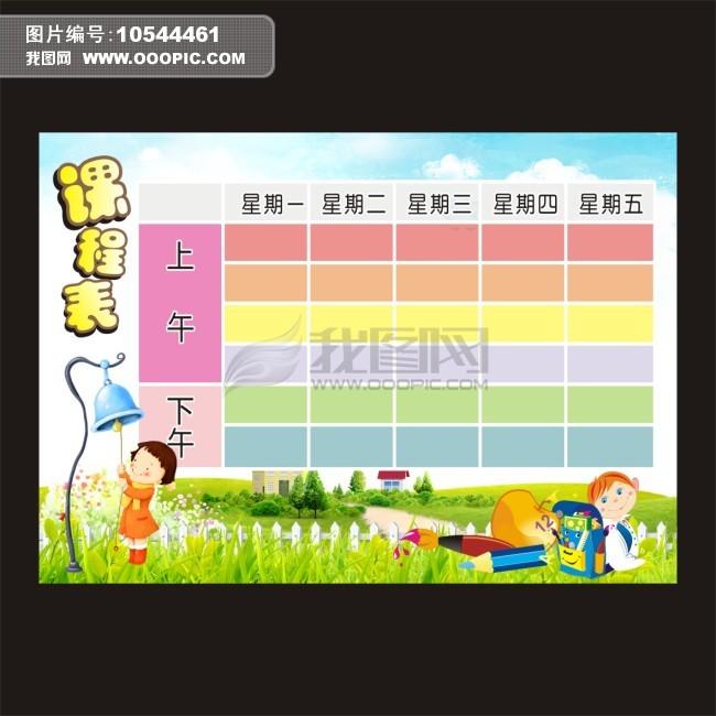 卡通小学生课程表模板 高清图片