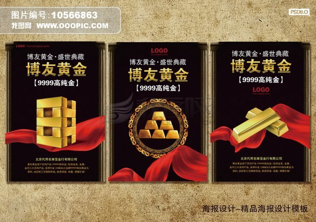 黄金珠宝海报
