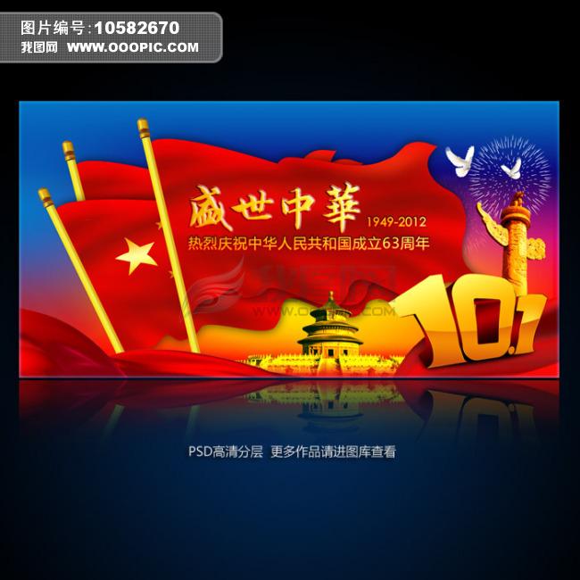 盛世中华国庆63周年庆典 高清图片
