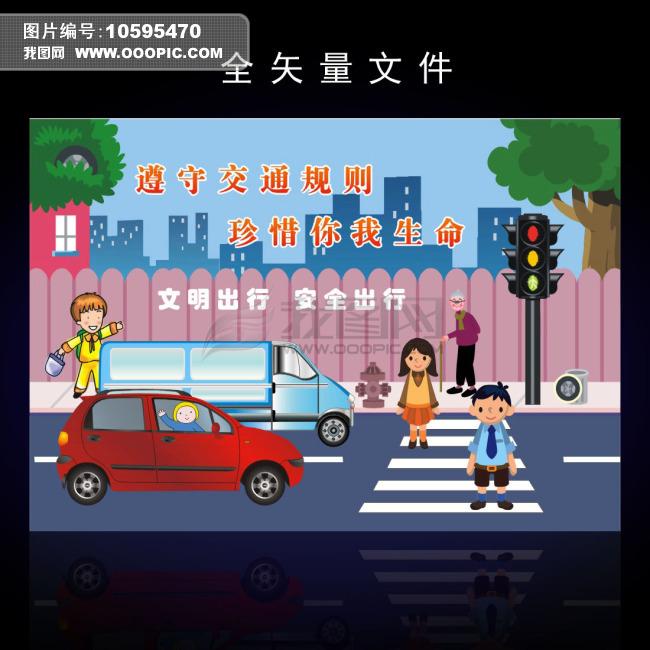 交通安全手机漫画好用阅读器的漫画知识图片
