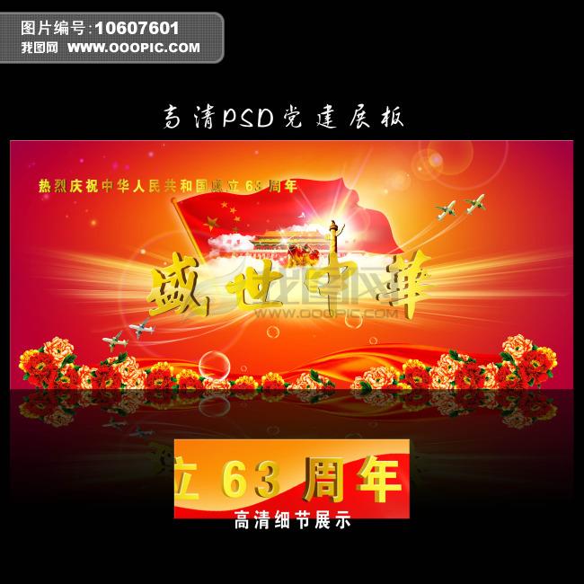 盛世中华 高清图片