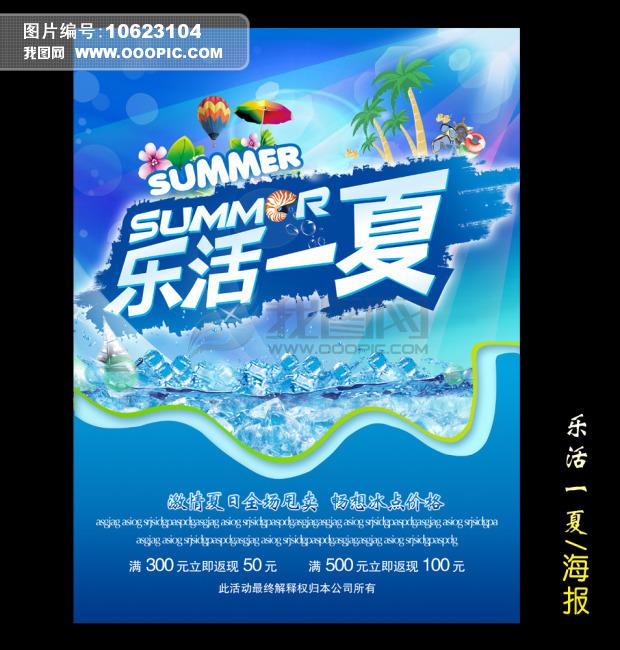 夏季 促销海报 宣传单背景 图片下载高清图片
