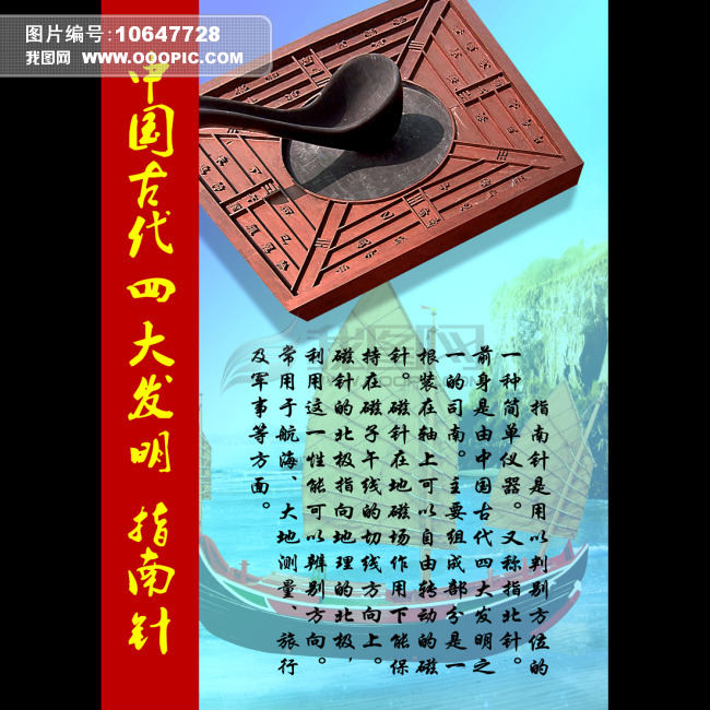 中国古代四大发明之指南针高清图片