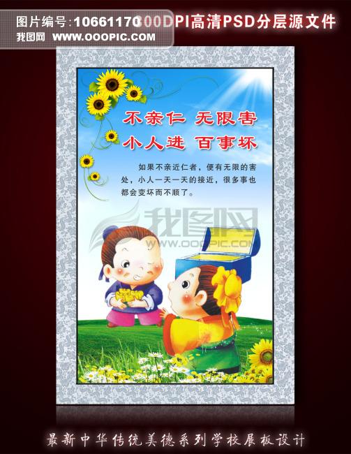 中华传统美德小学生学校教育展板弟子规图片下载图片
