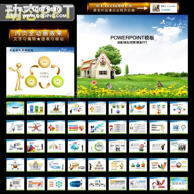别墅建筑绿色景观风景物业规划ppt幻灯片