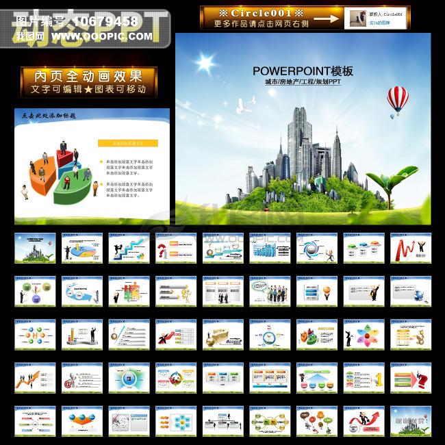 城市建筑楼盘小区绿色景观规划ppt幻灯片