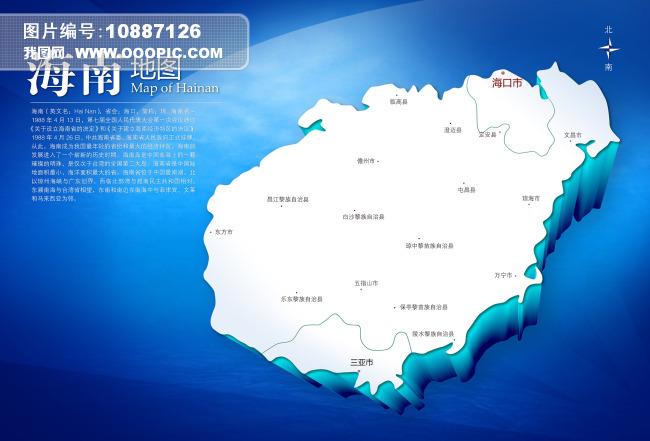 海南地图图片下载