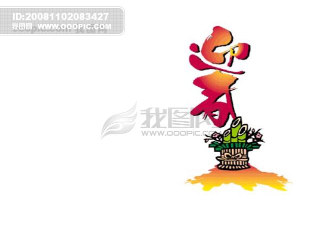 原创设计春节素材是用户wunanjie在2008-11-02 08:34:35上传到我图网, 素材大小为0.07 MB, 素材的尺寸为650px488px,图片的编号是369209, 颜色模式为RGB, 授权方式为VIP用户下载,成为我图网VIP用户马上下载此图片。 相关关键词: 春节节日庆祝