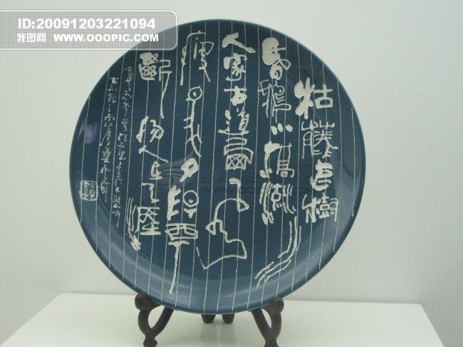 宜兴古陶盘精品之--古诗词书法艺术模板下载 宜兴古陶盘精...