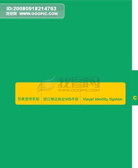 袜业VI 矢量CDR文件 VI设计 VI宝典 扉页模板下载 319723