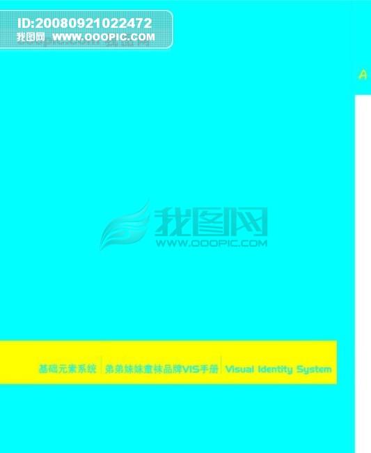 童袜VI 矢量CDR文件 VI设计 VI宝典 扉页模板下载 323485