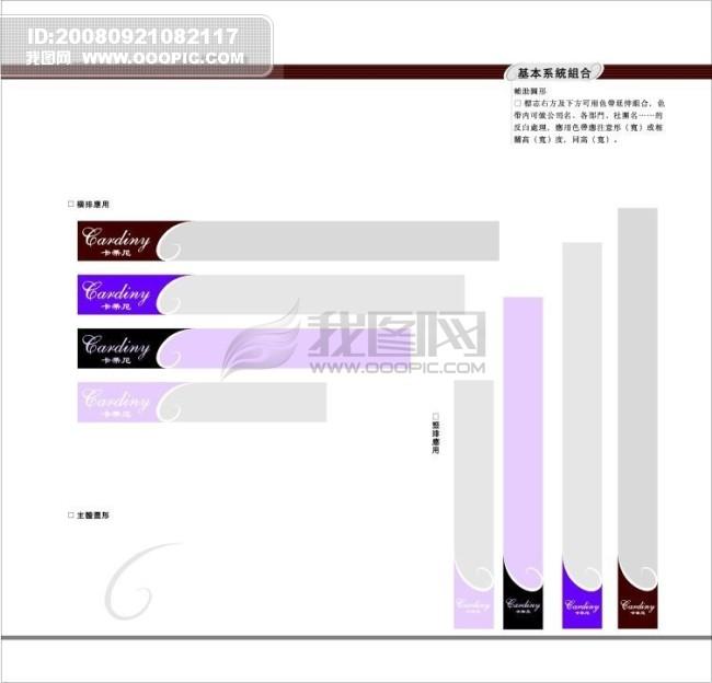 宝VIS 矢量CDR文件 VI设计 VI宝典模板下载 326389