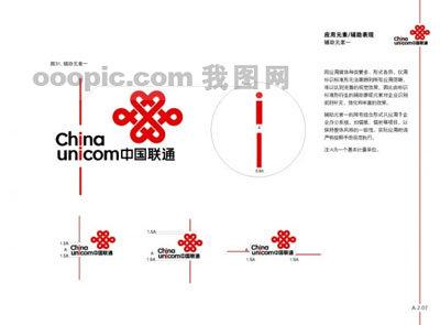中國聯通全套vi設計方案矢量素材