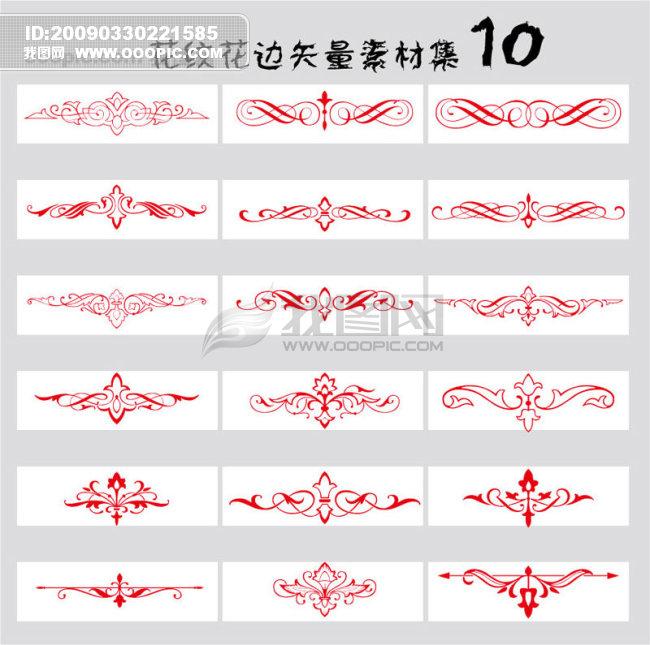 花纹花边矢量素材集10