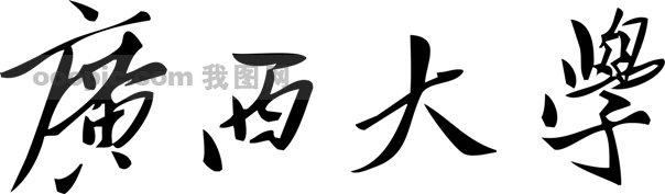 毛泽东题字-广西大学_企业logo标识标记