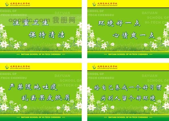学校环保标语 爱护清洁卫生模板下载(图片编号