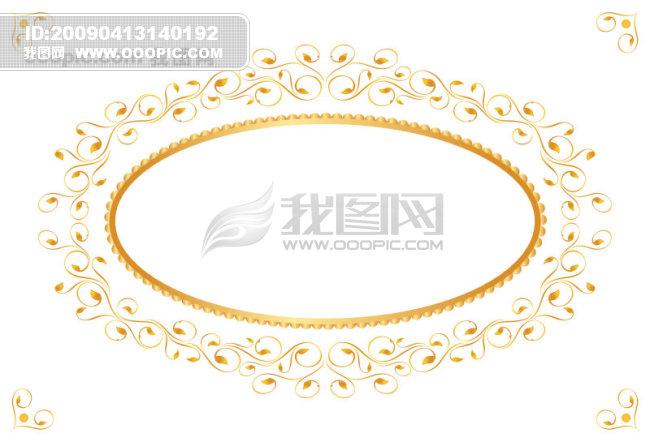 椭圆欧式花边4; 椭圆金边花纹素材;