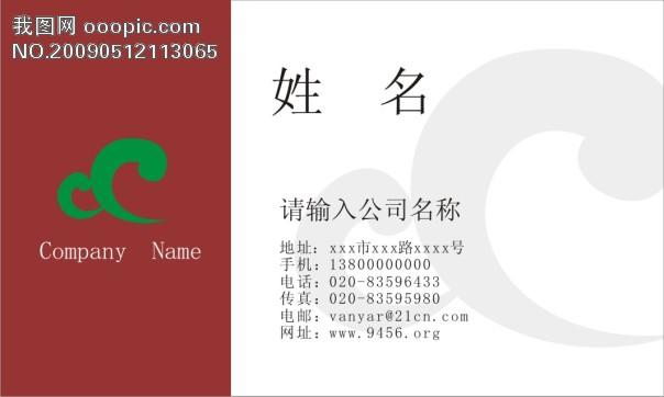 零售行业名片设计模板下载|cdr格式名片模版源文件