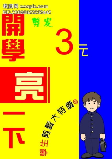 pop手绘海报 新学期