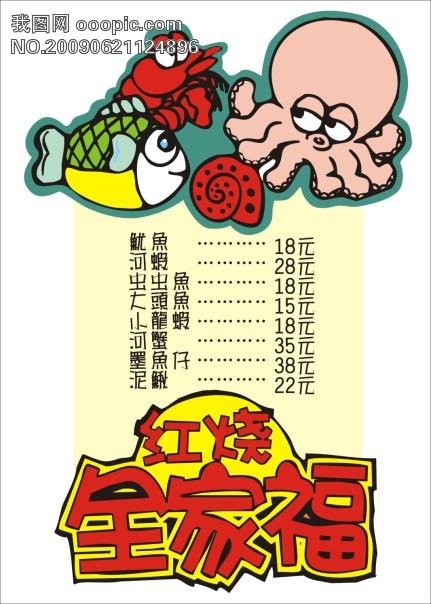 美食嘉年华pop手绘