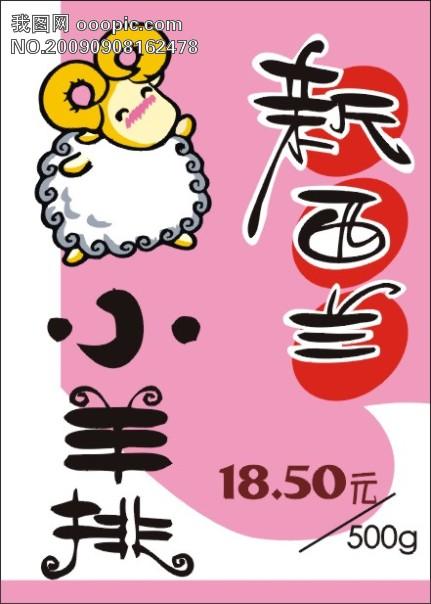 海报 食品/POP 海报食品酒店美食烤鸭极品麻辣 肉