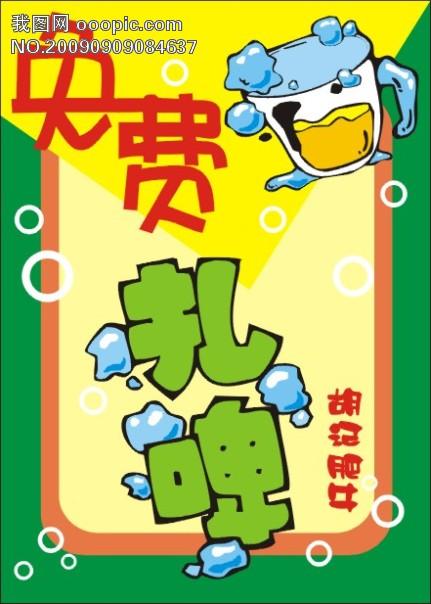 手绘pop 海报 食品 酒店