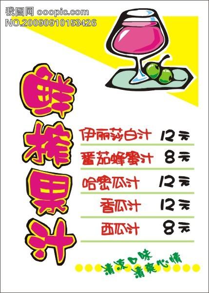 手绘pop 海报 食品 酒店 美食.