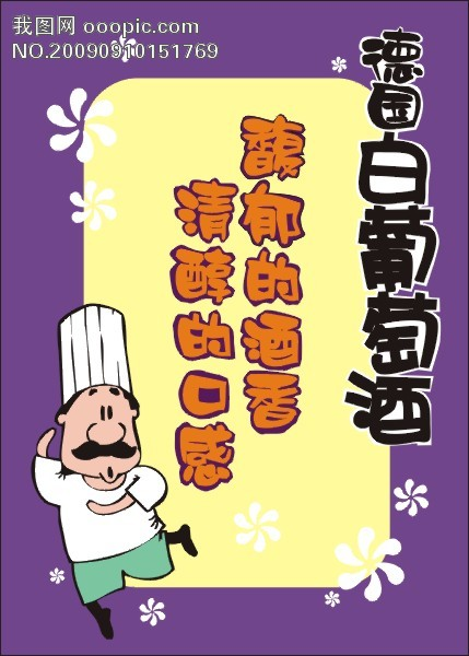 手绘零食宣传海报