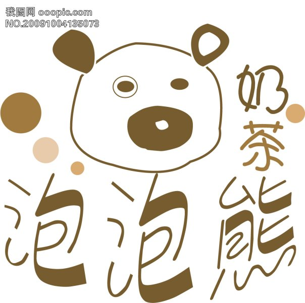 ai 标识/AI奶茶店标识