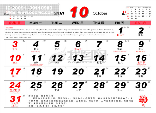 月历10月模板下载(图片编号:735089)图片