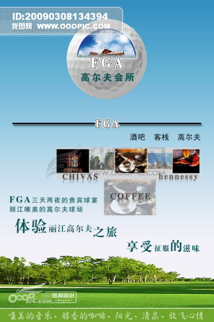高尔夫球场海报模板下载(图片编号:463628)