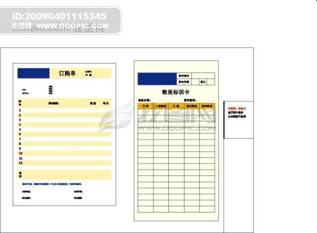vi 模板办公商业表格2